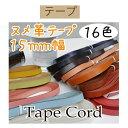 ヌメ革テープ15mm幅約10m巻 【NT-15】【3cmゆうパケット不可】INAZUMA イナズマ