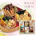 あられ詰め合わせ『花あわせ』(30袋入り) | 退職 お菓子...