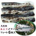 【あぶりタイプ】日本海産天然サバの[あぶり〆鯖]フィーレ6枚(480g)セット〔冷凍〕炙り・シメサバ