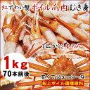 紅ズワイガニ爪肉むき身[ボイル]1kgセット(70本前後入り)【送料無料】[冷凍]解凍してそのままパクッ♪紅ずわい蟹つめ肉