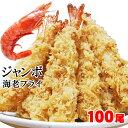 【ケース販売】ジャンボ 海老フライ(エビフライ)100尾(10尾×10パック入)〕[冷凍]【送料無料】