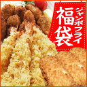 【送料無料】ジャンボフライ福袋[冷凍](ジャンボ海老[エビフライ]・カキ・グラタン蟹コロ