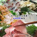 浜のおばちゃん厳選!【お刺身用】福袋 3980円セット(魚介...