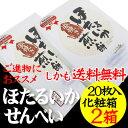 日本海の味わい【ほたるいかせんべい】20枚入りが2箱セット!〔進物用〕【送料無料】「食の