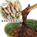 【同梱おすすめ!!】ホタルイカ(ほたるいか)の糀漬け 1パック(100g)【そのままパクッ♪】こうじづけ