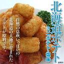 「北海道ポテト」(塩味)1キロ・冷凍北海道産ポテトのホクホク感!【RCP】