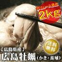 【お徳用】ジャンボ広島牡蠣(かき)[冷凍] 2kgセット(1...