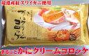 鳥取県で大ヒット!紅ズワイガニをまるごと使用! カニクリームロッケ165g(55g×3個)外はサクサクッ!中はプリップリのかに身♪鳥取境港産[冷凍]