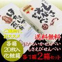 日本海の味わい【ほたるいかせんべい】20枚入【もさえびせんべい】20枚入の食べ比べ2箱セッ