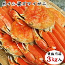 迫力の3kg(5-6尾入)送料無料!【ボイル姿ズワイガニ大サ...
