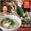 【送料無料】参鶏湯(サムゲタン) 600g×2パック[冷凍]さむげたん【RCP】【楽ギフ_のし】
