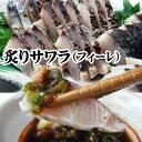 炙りサワラ(フィーレ1枚)鰆さわらタタキ