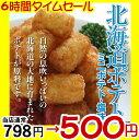 「北海道ポテト」(塩味)1キロ・冷凍北海道産ポテト