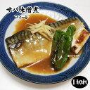 サバ味噌煮(フィーレ) 1切れ 煮魚 煮つけ