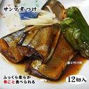 サンマ煮つけ12切れセット[冷凍]湯煎で温めるだけ【美味しい魚の代表!国産さんま】煮魚