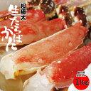 【送料無料】【生タラバガニ詰め込み1kgセット】[冷凍]〔化...