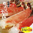 [お徳用2箱セット]【送料無料】【生タラバガニ詰め込み2kg...
