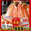 【6-7Lサイズ】極太ズワイガニしゃぶポーション 送料無料(総重量1kg)【お刺身OK】[冷凍](蟹