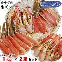 【2箱(2kg)セット】生ズワイ蟹カット済み 2箱セット[冷...