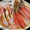 生ズワイ蟹(カット済み)冷凍状態で1.3kg!解凍でも1kg...