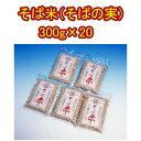 そばの実(そば米)300g×20袋