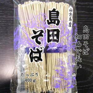 そば 400g 3袋入 島田そばの商品画像