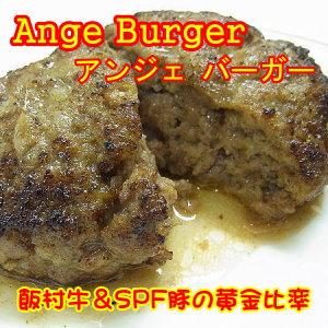 アンジェ バーガー 3個入 デミグラスソース