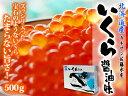 【送料無料】【新物入荷】北海道産 カネサン佐藤水産  いくら醤油漬 500g【250g×2】