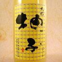 大那(だいな) 柚子(ゆずこ) 1800ml[栃木県/菊の里酒造/リキュール]ゆず酒【クール便】