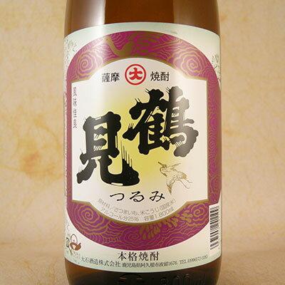 父の日ギフト鶴見1800ml(芋焼酎)鹿児島県大石酒造焼酎コンビニ受取対応商品ラッキーシール対応