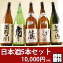 遅れてごめんね敬老の日 数量限定 日本酒 飲み比べセット(5...