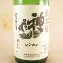 お歳暮 ギフト 神亀(しんかめ) 純米 辛口 1800ml 埼玉県 神亀酒造 日本酒 コンビニ受取対応商品