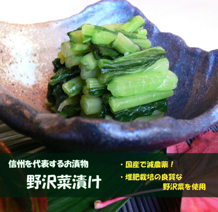 野沢菜漬け450g【長野】【信州】【漬物】【野沢菜】