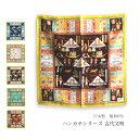 ハンカチ 日本製 古代文明 綿 ギフト 贈り物 エジプト 遺跡 レディース メンズ