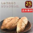 ソフトフランスしゅうたろう謹製 国産 冷凍パン プロ仕様 八戸朝市発 夜食 保存食 工場直送 25本入 手作り おうち時間