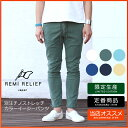 【REMI RELIEF:レミレリーフ】RN16189198KTLIMITED CHINO STRETCH COLOR EASY PANTS[別注チノストレッチカラーイージーパンツ]