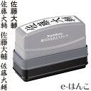 【シヤチハタ】X-stamper慶弔おなまえスタンプ(別注/...
