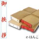 名刺ご挨拶印 『御挨拶』  5×30mm 木製台木(既製品)