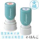 X-stamper 角型印・ビジネス用E型(印面16mm丸)(既製品)(藍インク)X-EN /メール便送料無料