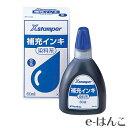 【 サプライ 】【 シヤチハタ 】 補充インキ XR-6N(...