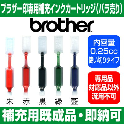 【サプライ】【brother】ブラザーネーム印・補充インクカートリッジ(バラ売り) 【YOUNG zone】【HLS_DU】 ▲