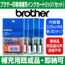 【サプライ】【brother】ブラザーネーム印・補充インクカートリッジ(6本セット) 【YOUNG zone】【HLS_DU】 ▲