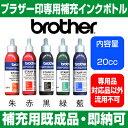 【サプライ】【brother】ブラザーネーム印・補充インクボトル 20cc 【YOUNG zone】【HLS_DU】 ▲