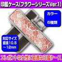 【ケース】フラワーシリーズ Ver.1 10.5mm〜12.0mm用 【送料無料】 ▲