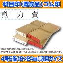 【ゴム印】科目印 『動力費』 6×24mm 木製台木(既製品) 【YOUNG zone】【HLS_DU】 ▲