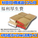 【ゴム印】科目印 『福利厚生費』 6×24mm 木製台木(既製品) 【YOUNG zone】【HLS