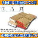 【ゴム印】科目印 『生活費』 6×24mm 木製台木(既製品) 【YOUNG zone】【HLS_D