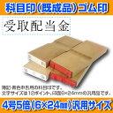 【ゴム印】科目印 『受取配当金』 6×24mm 木製台木(既製品) 【YOUNG zone】【HLS