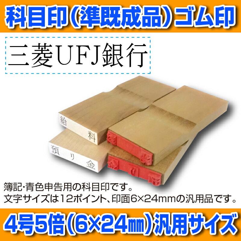 【ゴム印】科目印 『三菱東京UFJ銀行』 6×24mm 木製台木(準既製品) ★