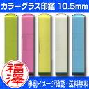 【印鑑】カラーグラス 認印・銀行印 10.5mm 【YOUNG zone】【HLS_DU】 ▲